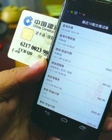 NFC手机无需密码可读银行卡 专家称被恶意使用可能性小